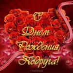Картинка на день рождения подруге скачать бесплатно на сайте otkrytkivsem.ru