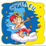 Картинка на день рождения стрельцу скачать бесплатно на сайте otkrytkivsem.ru
