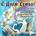 Картинка на день семьи скачать бесплатно на сайте otkrytkivsem.ru