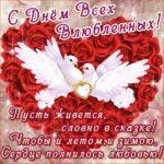 Картинка на день влюбленных скачать бесплатно на сайте otkrytkivsem.ru