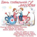 Картинка на день всех влюбленных скачать бесплатно на сайте otkrytkivsem.ru