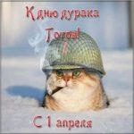 Картинка на первое апреля скачать бесплатно на сайте otkrytkivsem.ru