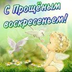 Картинка на прощеное воскресенье скачать бесплатно на сайте otkrytkivsem.ru