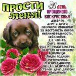 Картинка на прощеное воскресенье скачать бесплатно скачать бесплатно на сайте otkrytkivsem.ru