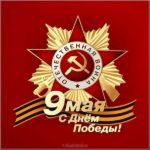 Картинка на тему 9 мая скачать бесплатно на сайте otkrytkivsem.ru