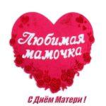 Картинка на тему день матери скачать бесплатно на сайте otkrytkivsem.ru