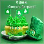 Картинка на тему день святого патрика скачать бесплатно на сайте otkrytkivsem.ru