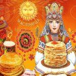 Картинка народного праздника масленица скачать бесплатно на сайте otkrytkivsem.ru
