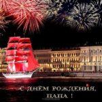 Картинка открытка для папы на день рождения скачать бесплатно на сайте otkrytkivsem.ru