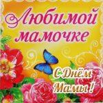 Картинка открытка к дню матери скачать бесплатно на сайте otkrytkivsem.ru