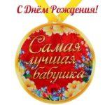 Картинка открытка на день рождения бабушке скачать бесплатно на сайте otkrytkivsem.ru