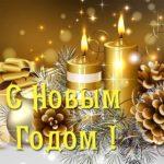 Картинка открытка на новый год скачать бесплатно на сайте otkrytkivsem.ru