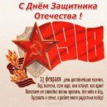 Картинка открытка с 23 февраля мужчинам скачать бесплатно на сайте otkrytkivsem.ru