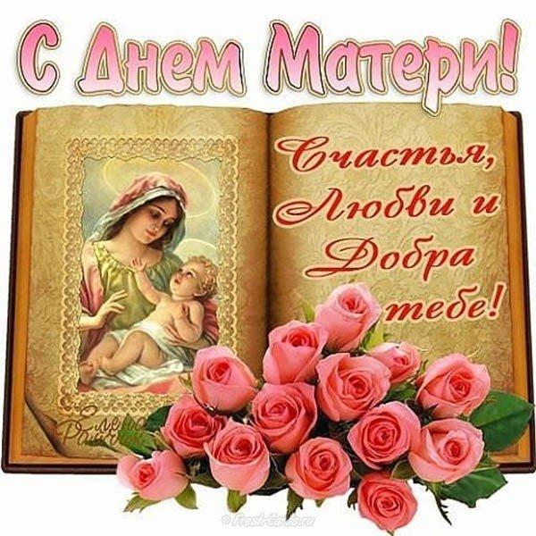Поздравление с днем матери женщине в картинках