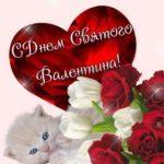Картинка открытка с днем Святого Валентина скачать бесплатно на сайте otkrytkivsem.ru