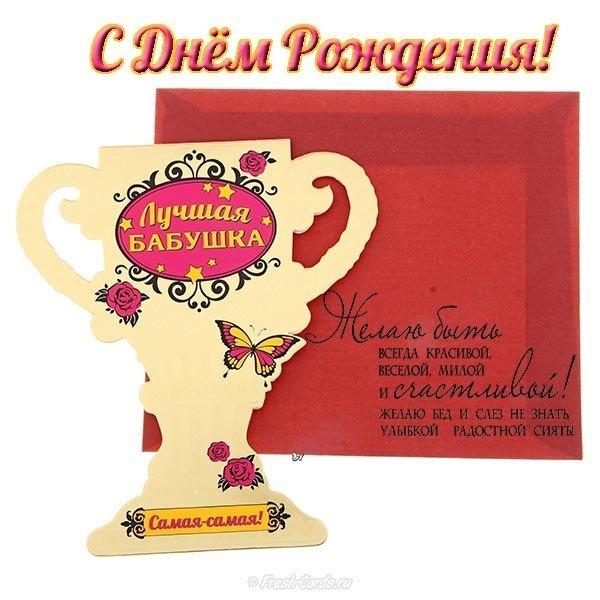 Картинка открытка с днём рождения бабушке скачать бесплатно на сайте otkrytkivsem.ru