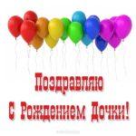 Картинка открытка с рождением дочки скачать бесплатно на сайте otkrytkivsem.ru