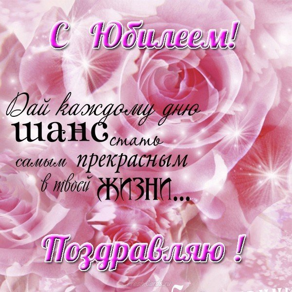 Картинка открытка с юбилеем женщине скачать бесплатно на сайте otkrytkivsem.ru