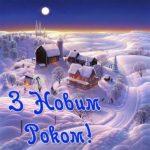 Картинка поздоровлення з новим роком скачать бесплатно на сайте otkrytkivsem.ru