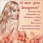Картинка поздравление на день блондинок скачать бесплатно на сайте otkrytkivsem.ru