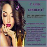 Картинка поздравление на день брюнеток скачать бесплатно на сайте otkrytkivsem.ru