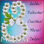 Картинка поздравление с 8 марта бесплатно скачать бесплатно на сайте otkrytkivsem.ru