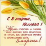 Картинка поздравление с 8 марта коллегам скачать бесплатно на сайте otkrytkivsem.ru