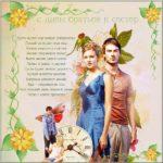 Картинка поздравление с днем братьев и сестер скачать бесплатно на сайте otkrytkivsem.ru