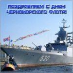 Картинка поздравление с днем Черноморского Флота скачать бесплатно на сайте otkrytkivsem.ru