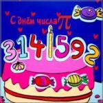 Картинка поздравление с днем числа пи скачать бесплатно на сайте otkrytkivsem.ru