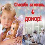 Картинка поздравление с днем донора скачать бесплатно на сайте otkrytkivsem.ru