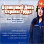 Картинка поздравление с днем охраны труда скачать бесплатно на сайте otkrytkivsem.ru
