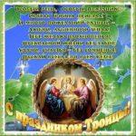 Картинка праздник Троица скачать бесплатно на сайте otkrytkivsem.ru
