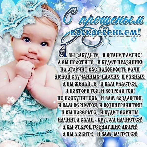 Картинка прощеное воскресенье скачать скачать бесплатно на сайте otkrytkivsem.ru