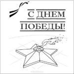 Картинка раскраска с Днем Победы скачать бесплатно на сайте otkrytkivsem.ru
