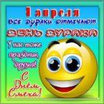 Картинка с 1 апреля день дурака скачать бесплатно на сайте otkrytkivsem.ru