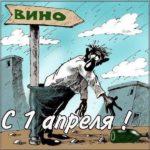 Картинка с 1 апреля прикол скачать бесплатно на сайте otkrytkivsem.ru