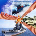 Картинка с 23 февраля бесплатно скачать бесплатно на сайте otkrytkivsem.ru