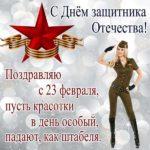 Картинка с 23 февраля с девушками скачать бесплатно на сайте otkrytkivsem.ru