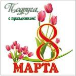 Картинка с 8 марта подруге скачать бесплатно на сайте otkrytkivsem.ru