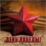 Картинка с 9 мая скачать бесплатно на сайте otkrytkivsem.ru