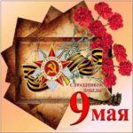 Картинка с 9 мая День Победы скачать бесплатно на сайте otkrytkivsem.ru