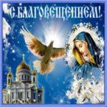 Картинка с Благовещением Пресвятой Богородицы скачать бесплатно на сайте otkrytkivsem.ru