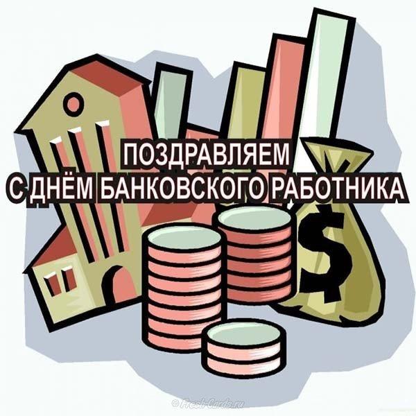 Картинка с днем банковского работника с надписями скачать бесплатно на сайте otkrytkivsem.ru
