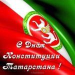 Картинка с днем конституции Татарстана скачать бесплатно на сайте otkrytkivsem.ru