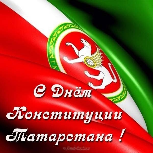 kartinka s dnem konstitutsii tatarstana