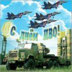 Картинка с днем ПВО скачать бесплатно на сайте otkrytkivsem.ru