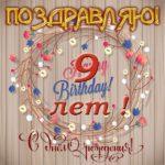 Картинка с днем рождения 9 лет скачать бесплатно на сайте otkrytkivsem.ru