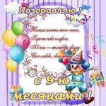 Картинка с днем рождения 9 месяцев скачать бесплатно на сайте otkrytkivsem.ru
