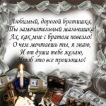 Картинка с днем рождения брату скачать бесплатно на сайте otkrytkivsem.ru